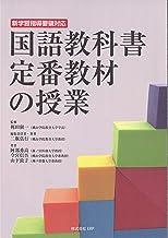国語教科書定番教材の授業