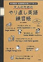 表紙: 大人のためのやり直し英語練習帳 中学用英和・和英辞典の内容だけで作った | 吉田研作