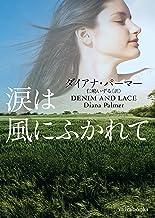 表紙: 涙は風にふかれて (mirabooks) | ダイアナ・パーマー