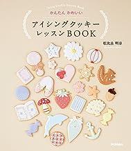 表紙: アイシングクッキー レッスンBOOK | 松比良明奈