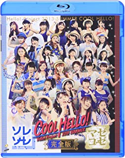JAPANESE POP IDOL UP-FRONT WORKS Hello! Project 2013 SUMMER COOL HELLO! -Sole Zola/maze course! ~