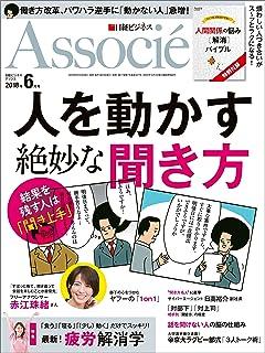 日経ビジネスアソシエ 2018年6月号 [雑誌]