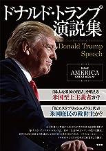 表紙: ドナルド・トランプ演説集   晋遊舎