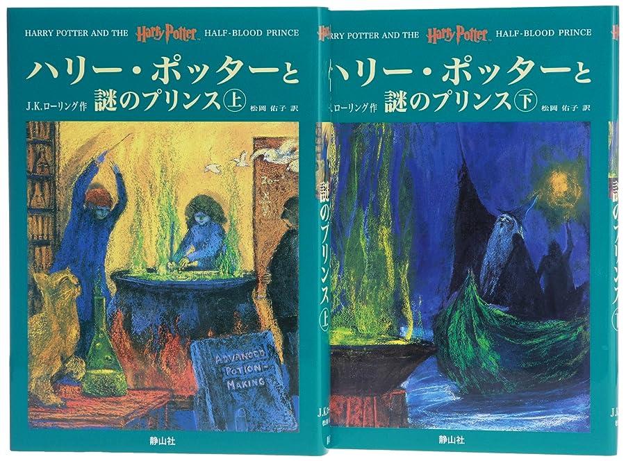 スペイン語ラテン副産物ハリー?ポッターと謎のプリンス ハリー?ポッターシリーズ第六巻 上下巻2冊セット (6)