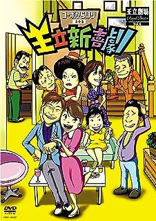 王立新喜劇 コーポからほり303 [DVD]