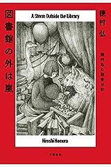 図書館の外は嵐 穂村弘の読書日記 (文春e-book) Kindle版