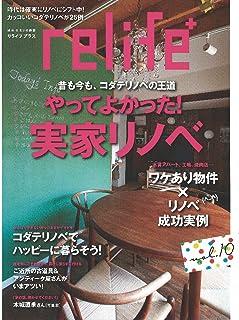 リライフプラス vol.10 (扶桑社ムック)