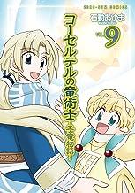 表紙: コーセルテルの竜術士~子竜物語~: 9 (ZERO-SUMコミックス) | 石動 あゆま