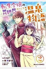 転生令嬢の異世界ほっこり温泉物語2巻 (Berry's COMICS) Kindle版