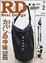 REAL DESIGN(リアルデザイン) 2012年2月号 No.67[雑誌] (Japanese Edition)