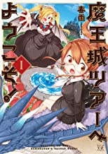 表紙: 魔王城ツアーへようこそ! 1巻 (まんがタイムKRコミックス) | 春雨