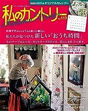表紙: 私のカントリー NO.113 [雑誌] | 主婦と生活社