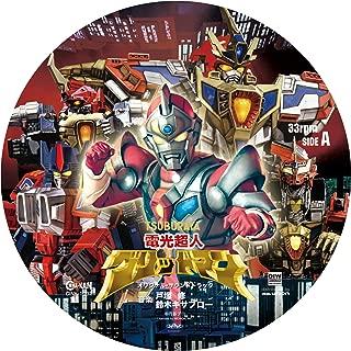 電光超人グリッドマン オリジナル・サウンドトラック ピクチャー盤LP [Analog]