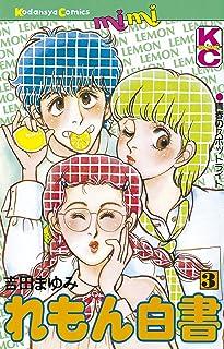 れもん白書(3) (Kissコミックス)
