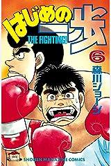 はじめの一歩(6) (週刊少年マガジンコミックス) Kindle版