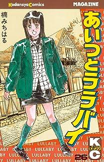あいつとララバイ(26) (週刊少年マガジンコミックス)