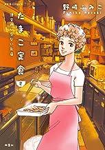 たまこ定食 注文のいらないお店(2) (ジュールコミックス)