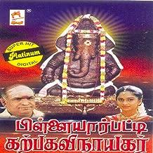 Pillaiyar Patti Karpaga Vinayagar