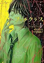 表紙: フェチクラス : 1 (アクションコミックス)   黒沢治美