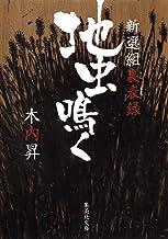 表紙: 新選組裏表録 地虫鳴く (集英社文庫)   木内昇