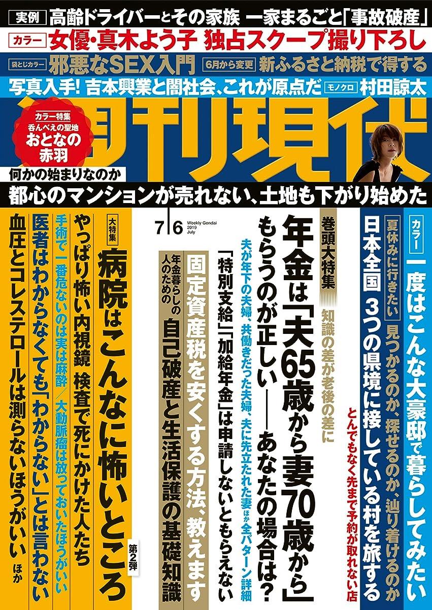 ハンディキャップフットボール欠陥週刊現代2019年7月6日号 [雑誌]
