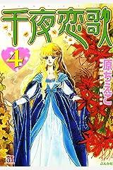 千夜恋歌 (4) (ホラーMコミック文庫) Kindle版