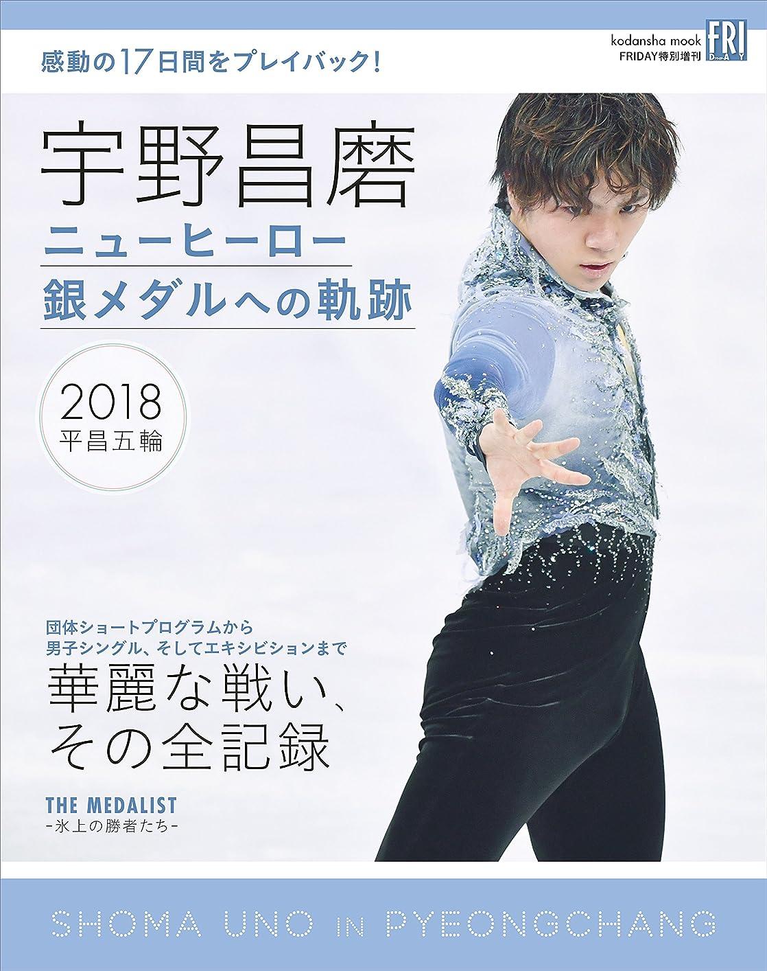 気候の山ドレス緊急宇野昌磨 ニューヒーロー 銀メダルへの軌跡 (講談社 Mook)
