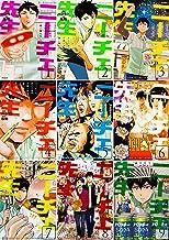 ニーチェ先生 コンビニに、さとり世代の新人が舞い降りた コミック1-9巻セット (MFコミックス ジーンシリーズ)