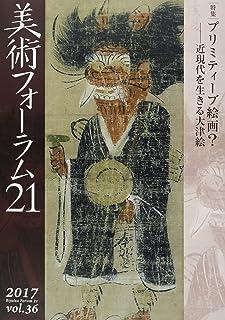 美術フォーラム21 第36号 プリミティーブ絵画?――近現代を生きる大津絵