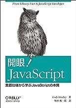 開眼!  JavaScript ―言語仕様から学ぶJavaScriptの本質