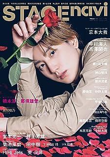 STAGE navi(ステージナビ)vol.60 ★表紙:京本大我 (NIKKO MOOK TV naviプラス)