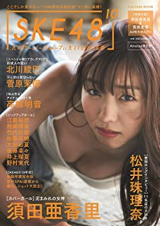 【Amazon.co.jp限定】須田亜香里表紙バージョン SKE48の10乗 (扶桑社ムック)...