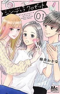 シンデレラ クロゼット 1 (マーガレットコミックス)