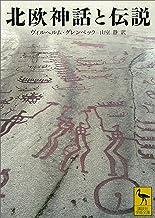表紙: 北欧神話と伝説 (講談社学術文庫)   ヴィルヘルム・グレンベック