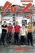 表紙: クローズ(17) (少年チャンピオン・コミックス) | 高橋ヒロシ