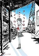 表紙: きょうの日はさようなら (集英社オレンジ文庫) | 宮崎夏次系