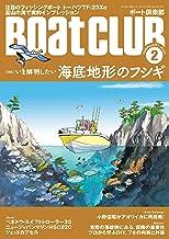 月刊 Boat CLUB (ボートクラブ) 2020年 02月号 [雑誌]