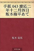 表紙: 手紙 043 慶応二年十二月四日 坂本権平あて | 坂本 竜馬