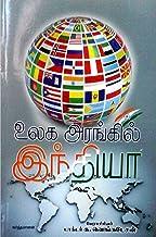 Amazon in: K Venkatesan: Books