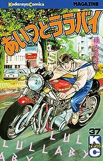 あいつとララバイ(37) (週刊少年マガジンコミックス)