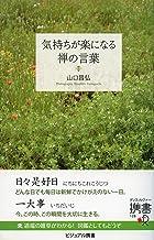 表紙: 気持ちが楽になる禅の言葉 (ディスカヴァー携書) | 山口昌弘