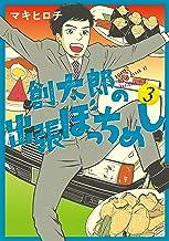 表紙: 創太郎の出張ぼっちめし 3巻(完): バンチコミックス | マキヒロチ