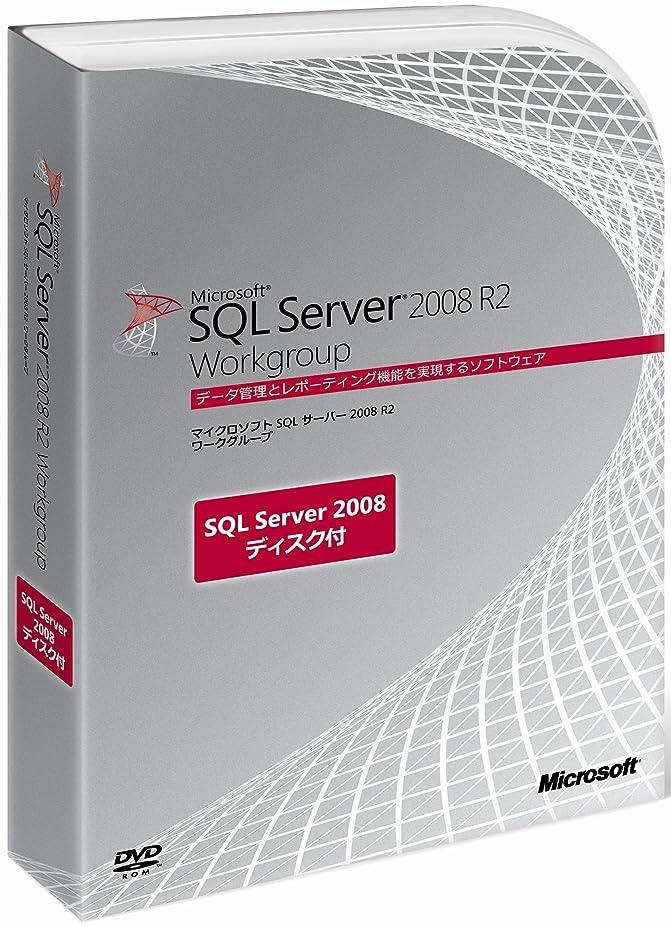 作曲家イデオロギー大声でSQL Server 2008 R2 Workgroup 日本語版 5CAL付き