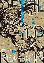 表紙: 新装版 真・女神転生 デビルチルドレン(1) (コミッククリエイトコミック) | ATLUS
