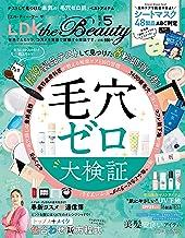 表紙: LDK the Beauty (エル・ディー・ケー ザ ビューティー)2020年5月号 [雑誌]   LDK the Beauty編集部
