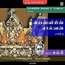 Ponniyin Selvan - Part 4 [The Son of Ponni, Part 4]