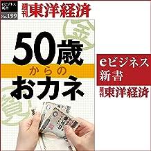 50歳からのおカネ (週刊東洋経済eビジネス新書No.199)