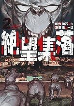 絶望集落(2) (マガジンポケットコミックス)