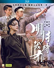 Our Time Will Come (Region A Blu-ray) (English Subtitled) 明月幾時有