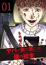 表紙: ヤバい女に恋した僕の結末 1巻 (芳文社コミックス) | 沖田龍児